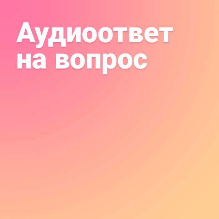 Аудиоответ на ваш вопрос за 999 рублей в whatsapp или другой мессенджер